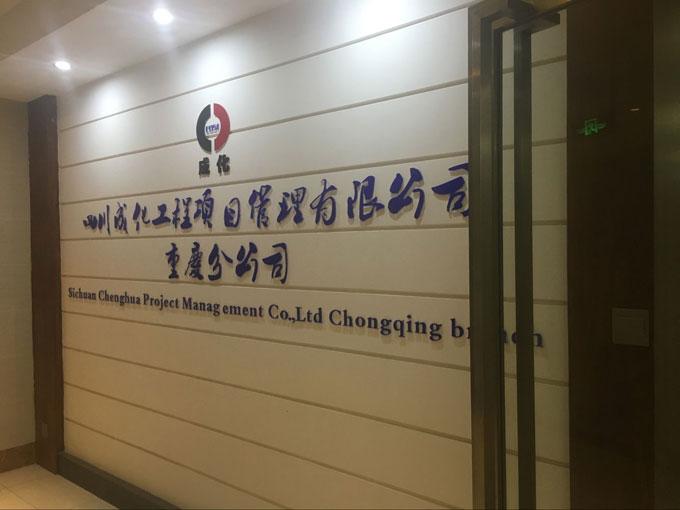 纵横携手四川成化工程项目管理有限公司成功开展纵横造价软件培训